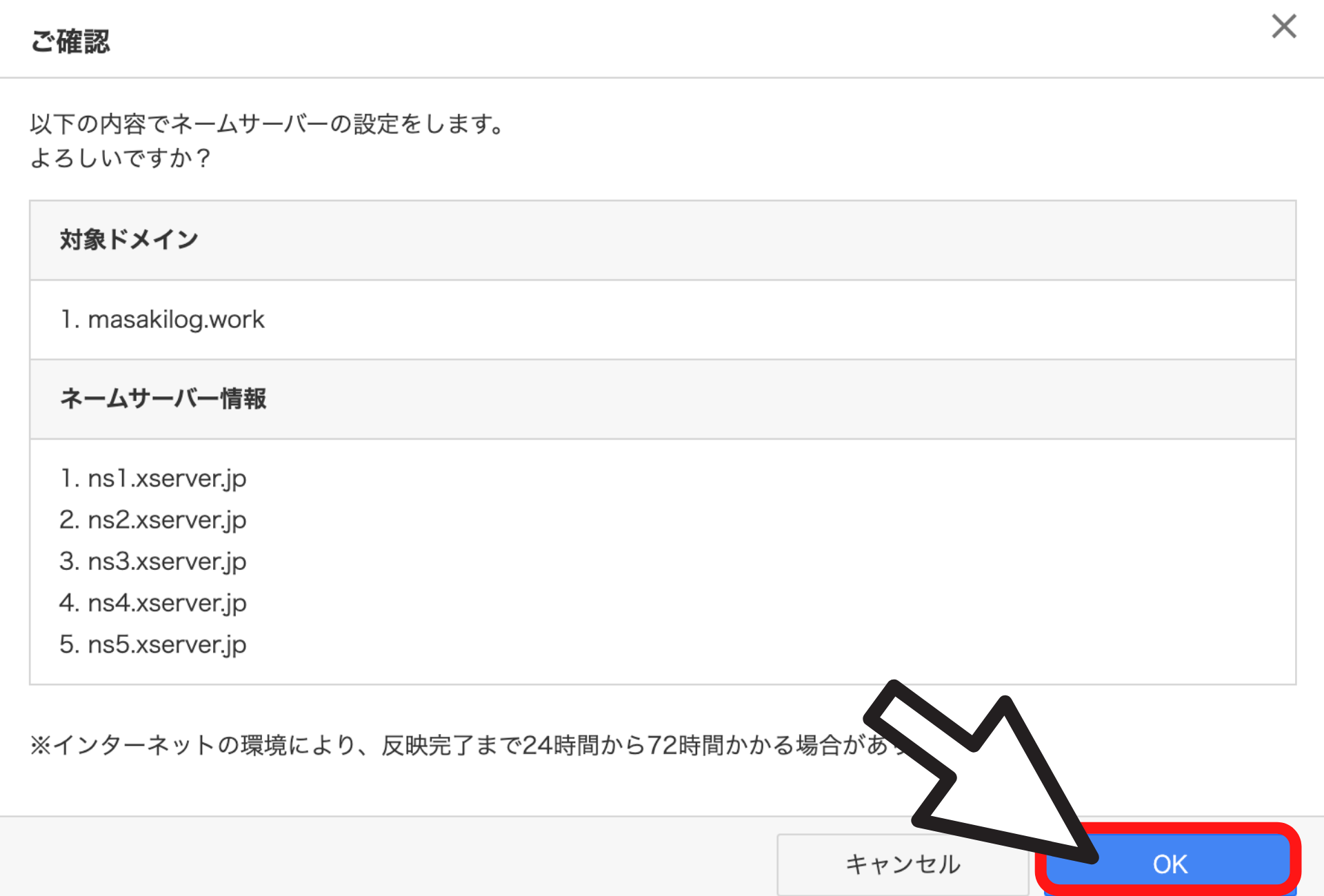 ネームサーバー1〜5