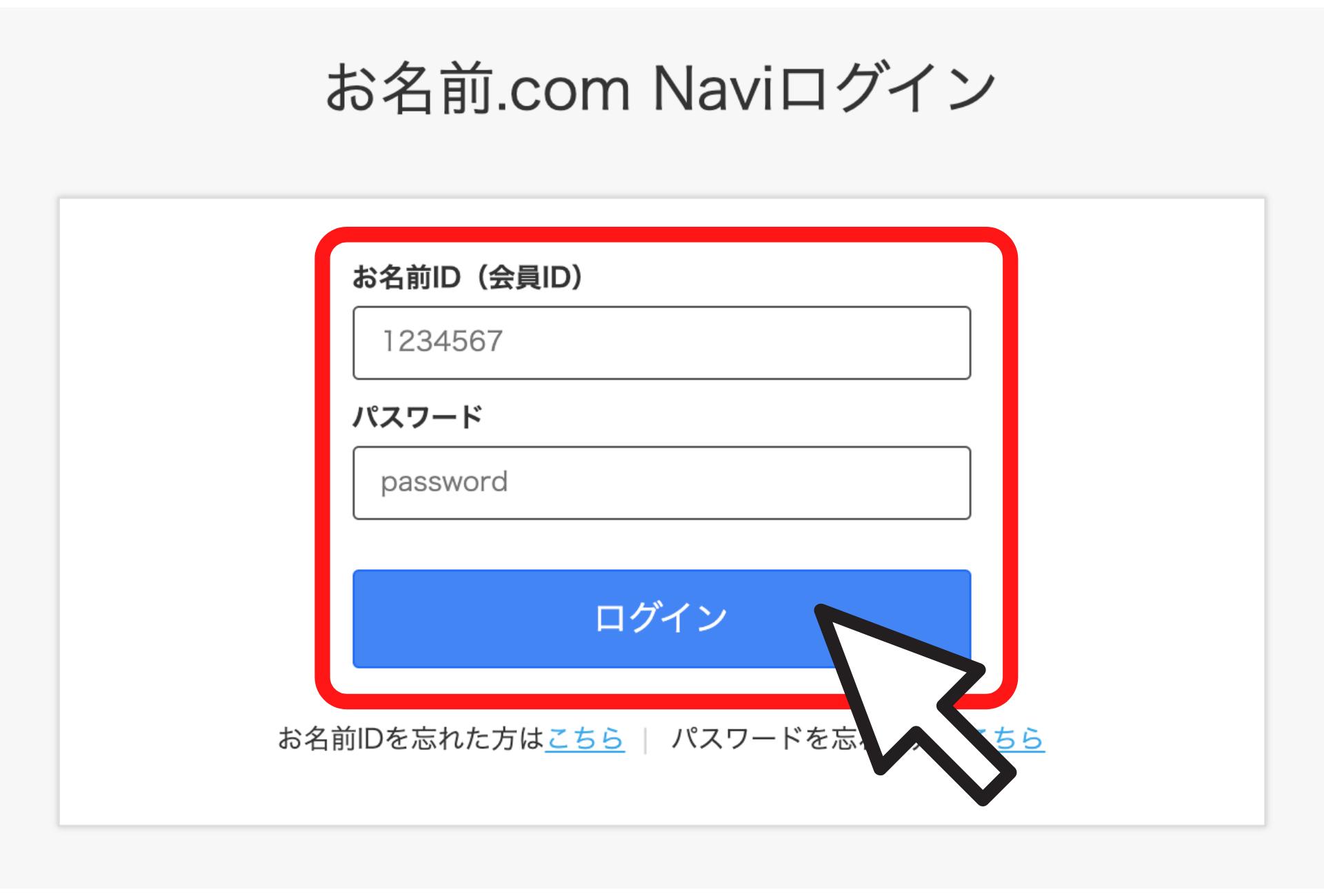 お名前.comでネームサーバーの設定をする
