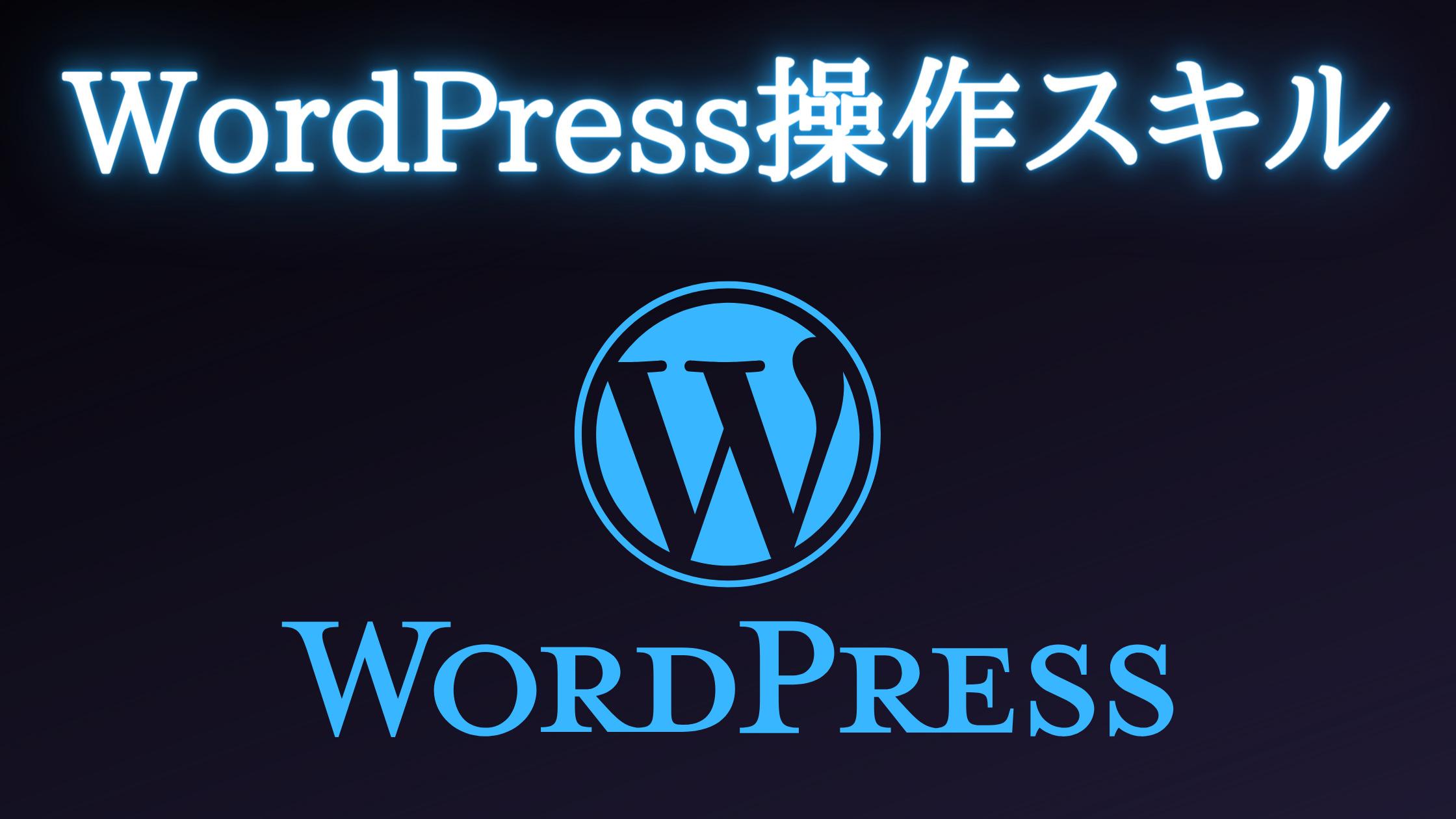 WordPress操作スキル