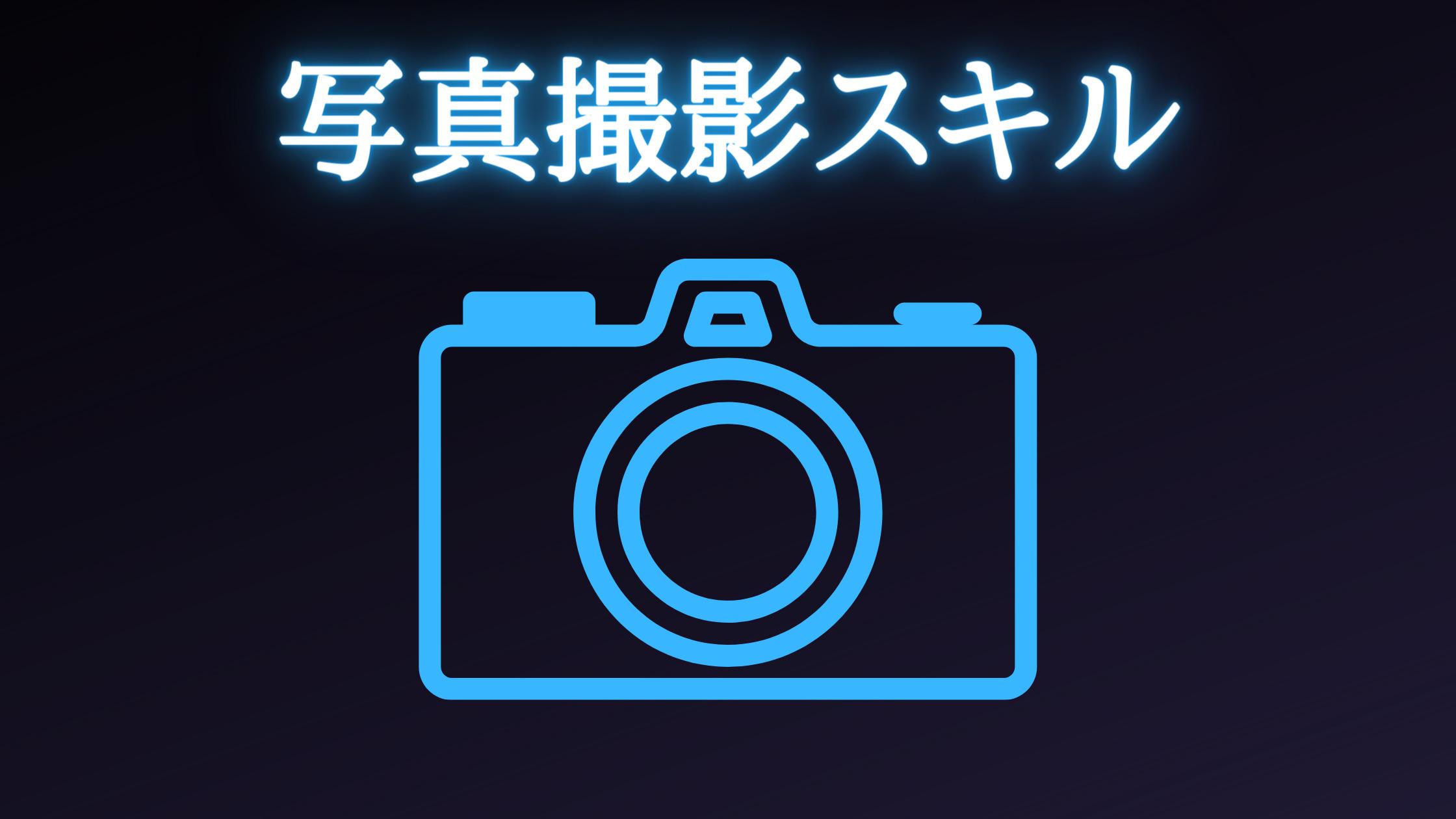 写真撮影スキル