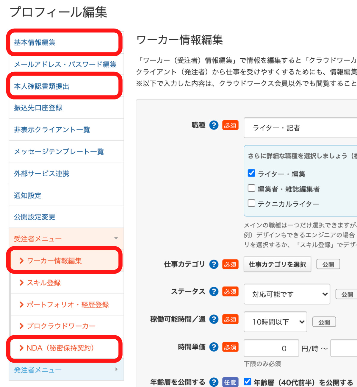 ステップ②:プロフィールページを作る